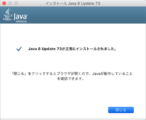 Javaのインストール