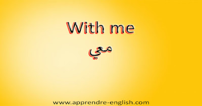 With me معي
