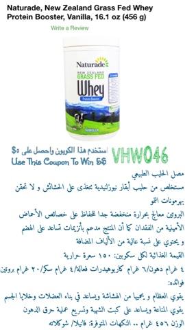 مصل الحليب الطبيعي من ايهيرب ايهيرب بالعربي iherb arab