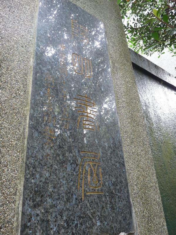 TAIWAN.Taipei Yangminshan, une des résidences de CKS - P1110860.JPG