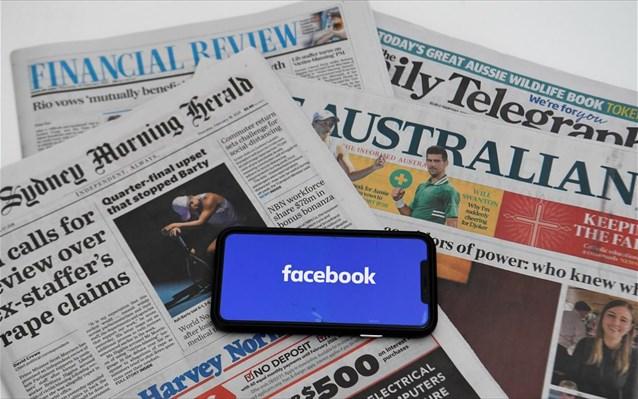 Μετωπική σύγκρουση Αυστραλίας- Facebook: Τι σημαίνει το «unfriend» στη χώρα από τον κολοσσό των social media