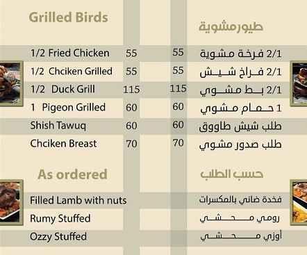 منيو مطعم المصريين 4
