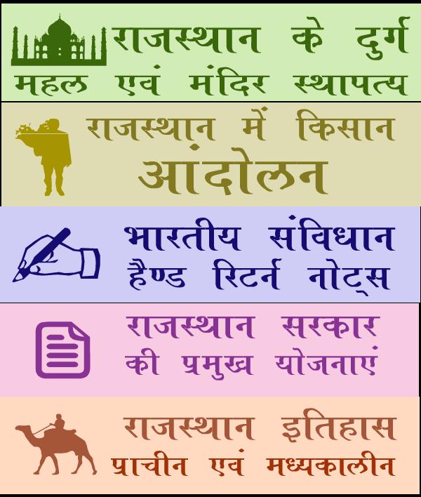 Ras Syllabus 2015 In Hindi Pdf