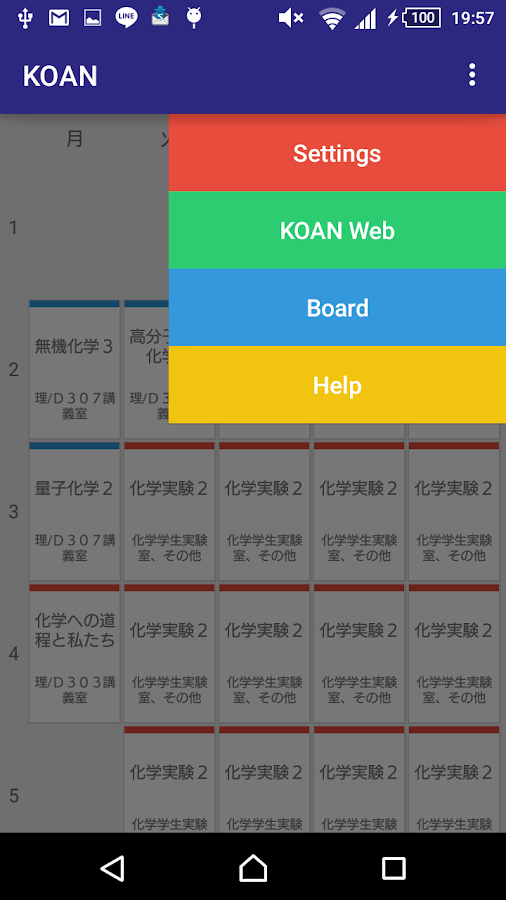 KOAN for Android- screenshot