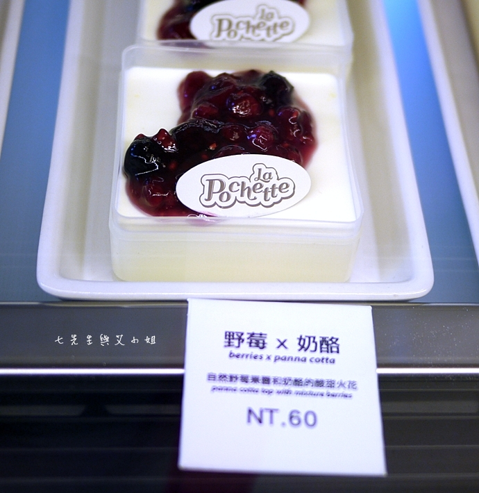 10 La Pochette 小口袋甜品 野莓奶酪