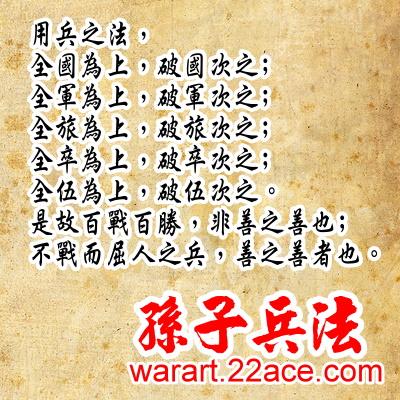 全國為上,破國次之﹔ 全軍為上,破軍次之﹔ 全旅為上,破旅次之﹔ 全卒為上,破卒次之﹔ 全伍為上,破伍次之。