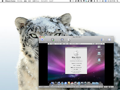 Leopard in Snow Leopard by VMWare Fusion