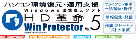 [PCソフト] HD革命/WinProtector v.5.0.1
