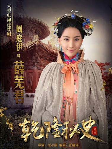 The Legend of Emperor Qianlong / Esoterica of Qing Dynasty  China Drama
