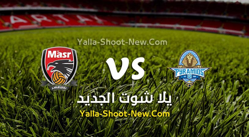مباراة بيراميدز ونادي مصر