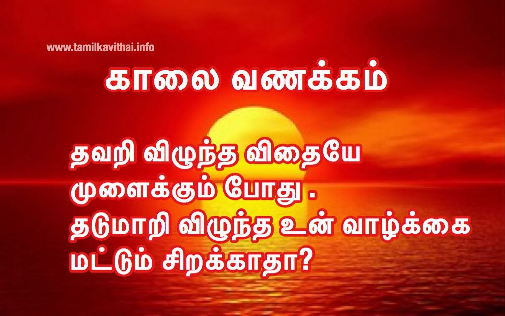 Good Morning Love Kavithai : Good morning kavithai images tamil