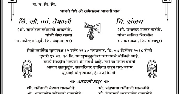Marathi lagn patrika format: Express the Wedding Aesthetic