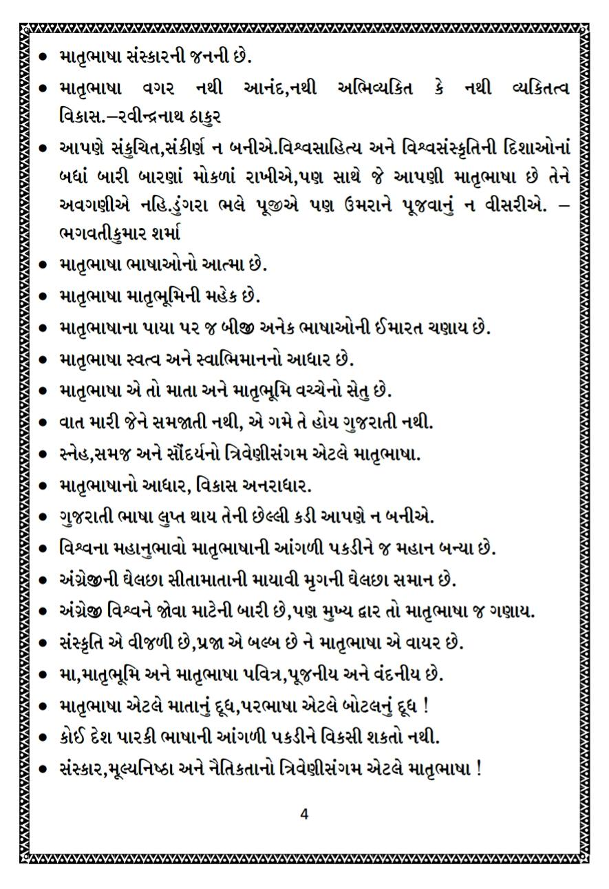 guru purnima essay in gujrati