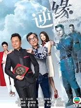 Daddy Cool Hong Kong Drama