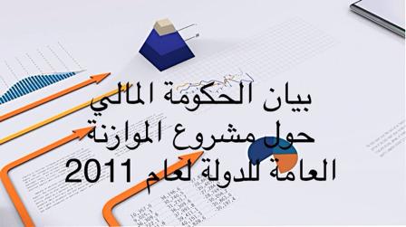 بيان الحكومة المالي حول مشروع الموازنة العامة للدولة لعام 2011
