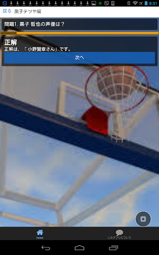 玩娛樂App|アニメ検定for 黒子のバスケ1免費|APP試玩