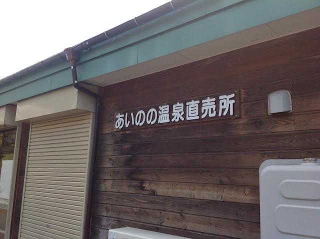 あいのの温泉直売所