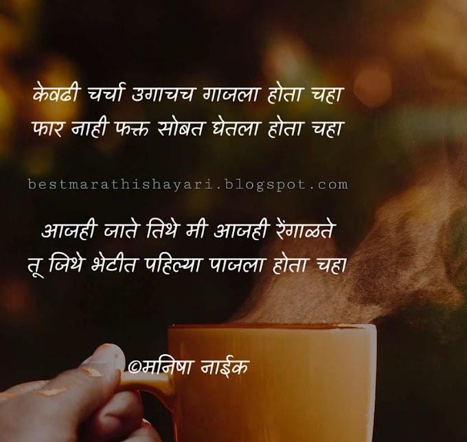 marathi shayari on tea (chaha)|चहा वर आधारित मराठी शायरी