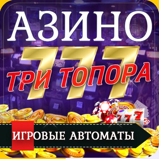 Азино777 три топора клуб - игровые автоматы