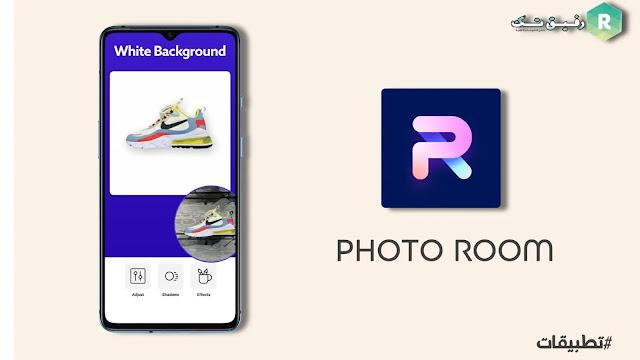تنزيل برنامج فوتو روم PhotoRoom Pro أخر اصدار APK  للاندرويد