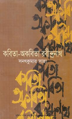 Kabita Akabita Rabindranath by Sanatkumar Shaha