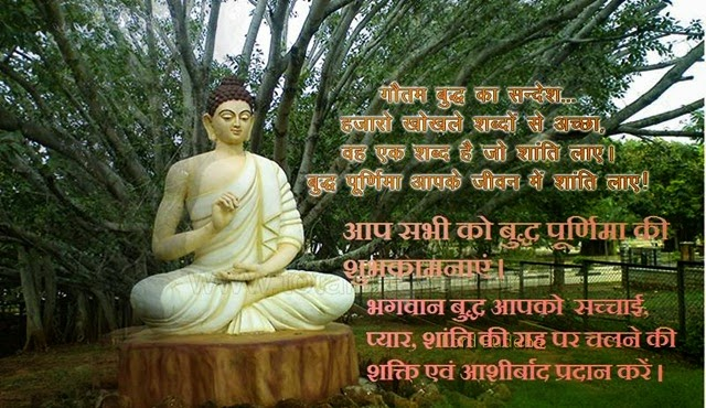 happy budh purnima