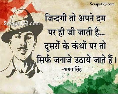 Shaheed Bhagat Singh  Image - 1
