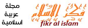 فكر الاسلام -  fikr alislam