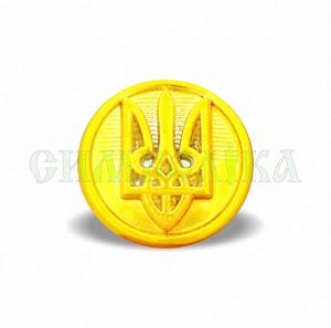 Гудзик ЗСУ великий  22 мм золотий