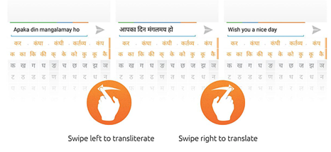 indus with swipe language technology