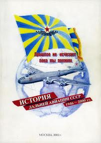 История  Дальней  авиации  СССР