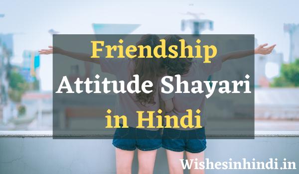 Friendship Attitude Shayari in Hindi