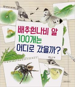배추 흰나비 알 100개는 어디로 갔을까?