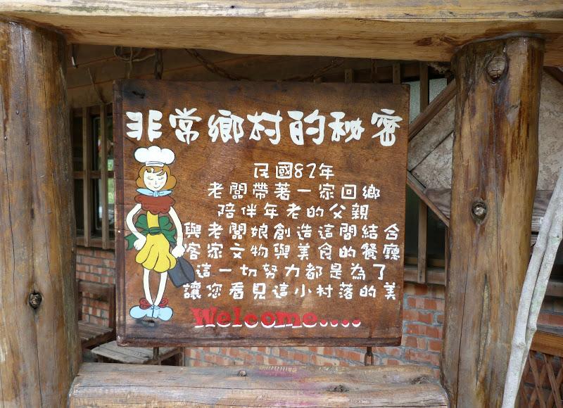 TAIWAN .la maison de lécrivain san mao - P1020367.JPG