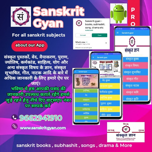 Sanskrit Gyan Android App, install or update letest