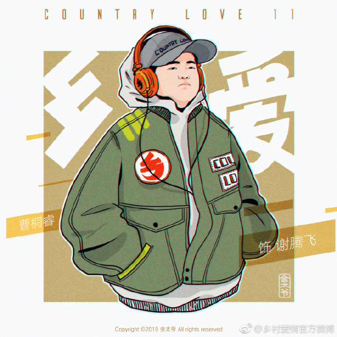 Country Love 11 China Web Drama