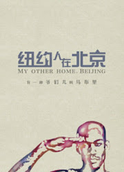My Other Home, Beijing China Movie
