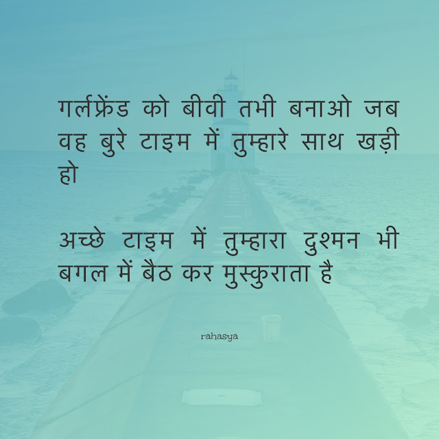 Best Relationship Quotes in Hindi, Best Relationship Quotes in English, Best Relationship Quotes for Her