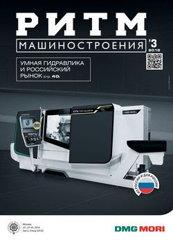 Читать онлайн журнал<br>РИТМ Машиностроения (№3 2016) <br>или скачать журнал бесплатно