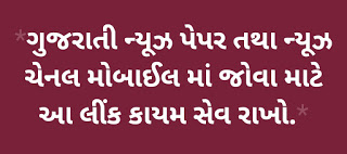 All Gujarat's  Gujarati News Papers Read In Your Mobile.
