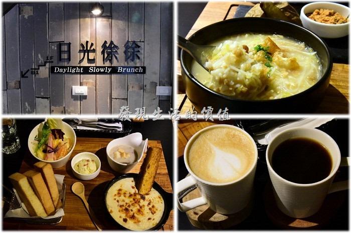[台南]日光徐徐早午餐,府城什麼粥