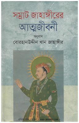 সম্রাট জাহাঙ্গীরের আত্মজীবনী - বোরহানউদ্দিন খান জাহাঙ্গীর