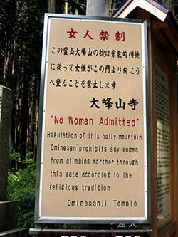 omine japan
