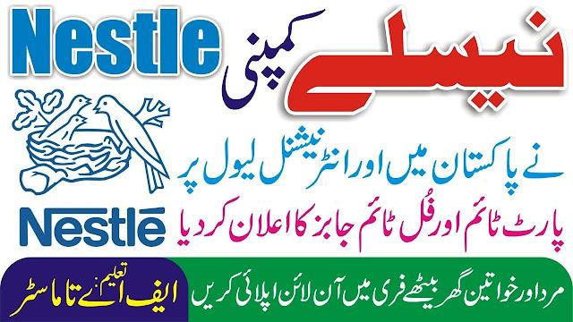 Nestle Pakistan Jobs 2021 Careers Apply Online