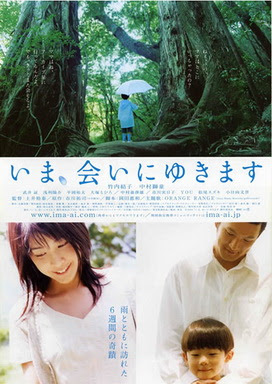[MOVIES] いま、会いにゆきます / Be With You (2004)