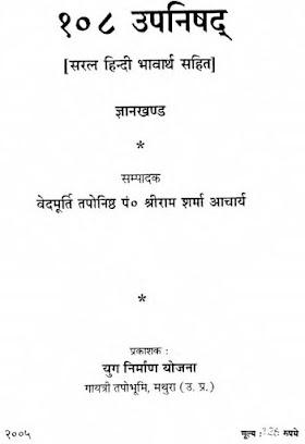 Pdf. 108 Upanishad gyankhand (108 उपनिषद ज्ञानखण्ड)