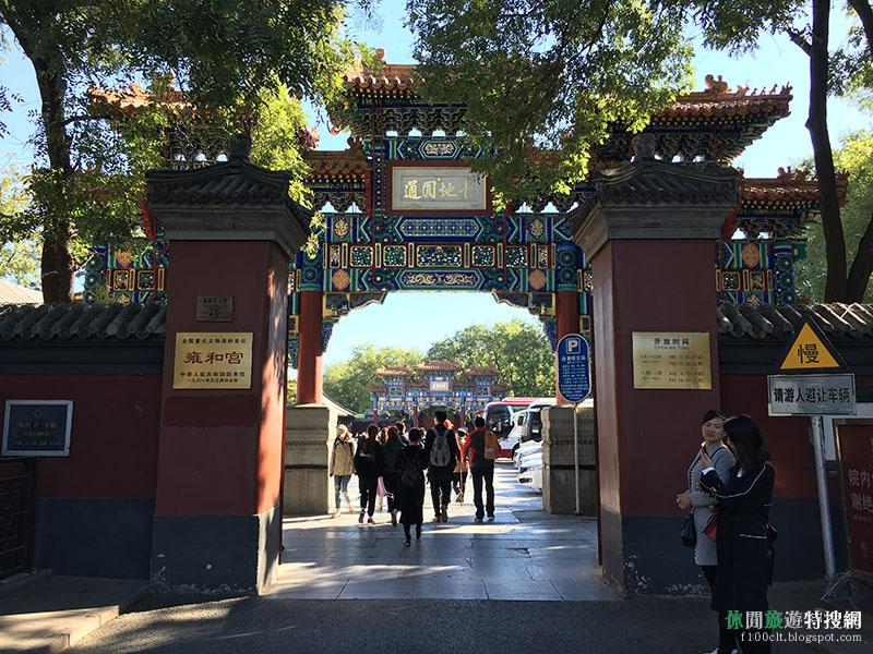 [中國.北京] 北京城景點巡禮:雍和宫/孔廟/國子監/鼓樓/煙袋斜街/什剎海/恭王府