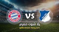 نتيجة مباراة هوفنهايم وبايرن ميونخ اليوم 27-09-2020 الدوري الالماني