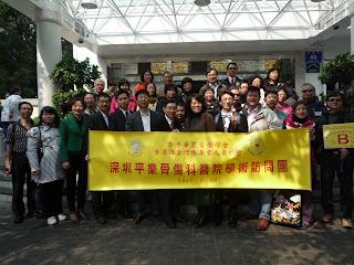 2012.02.19深圳平樂骨傷科醫院交流日