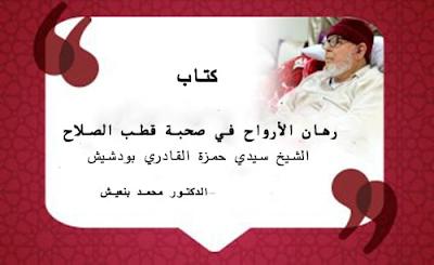 تحميل كتاب : رهان الأرواح في صحبة قطب الصلاح الشيخ سيدي حمزة القادري بودشيش.